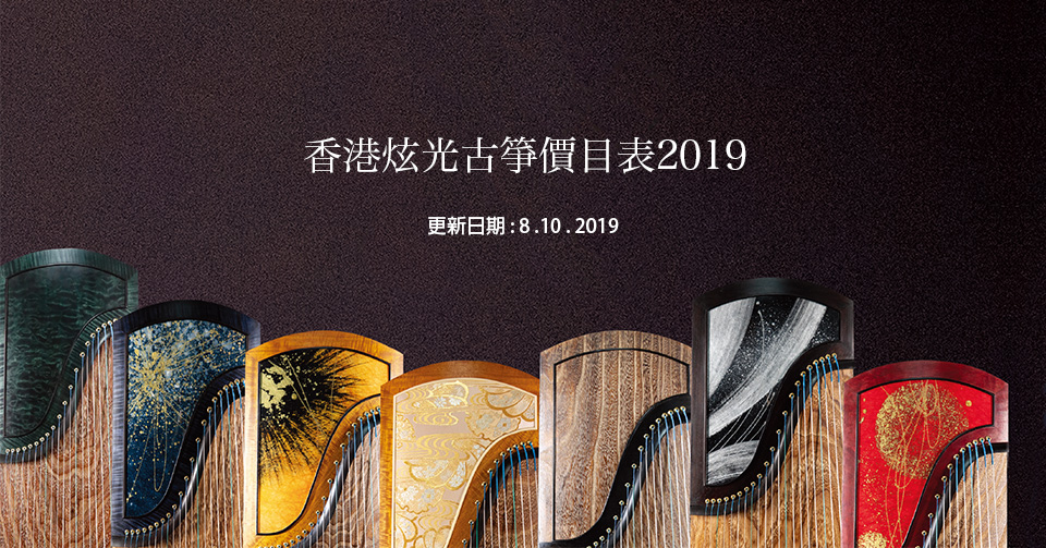 香港炫光古箏價目表2019