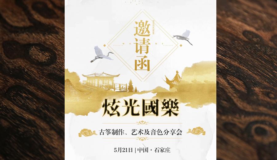 「炫光國樂」古箏製作、藝術及音色分享會