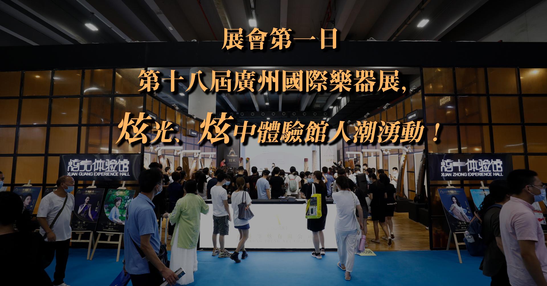 展會第一日|第十八屆廣州國際樂器展,炫光、炫中體驗館人潮湧動!