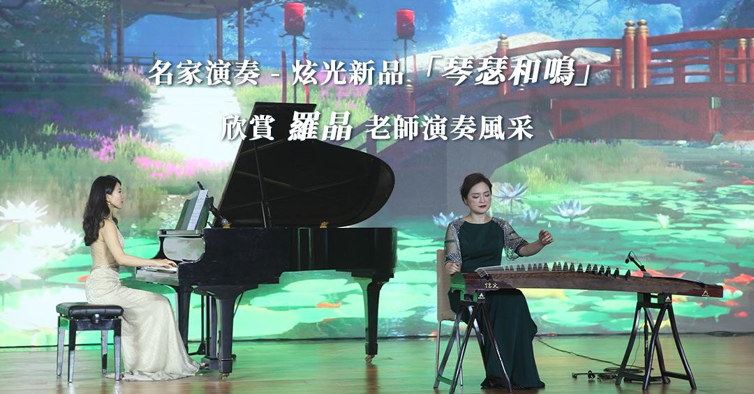 名家演奏炫光新品「琴瑟和鳴」欣賞羅晶老師演奏風采