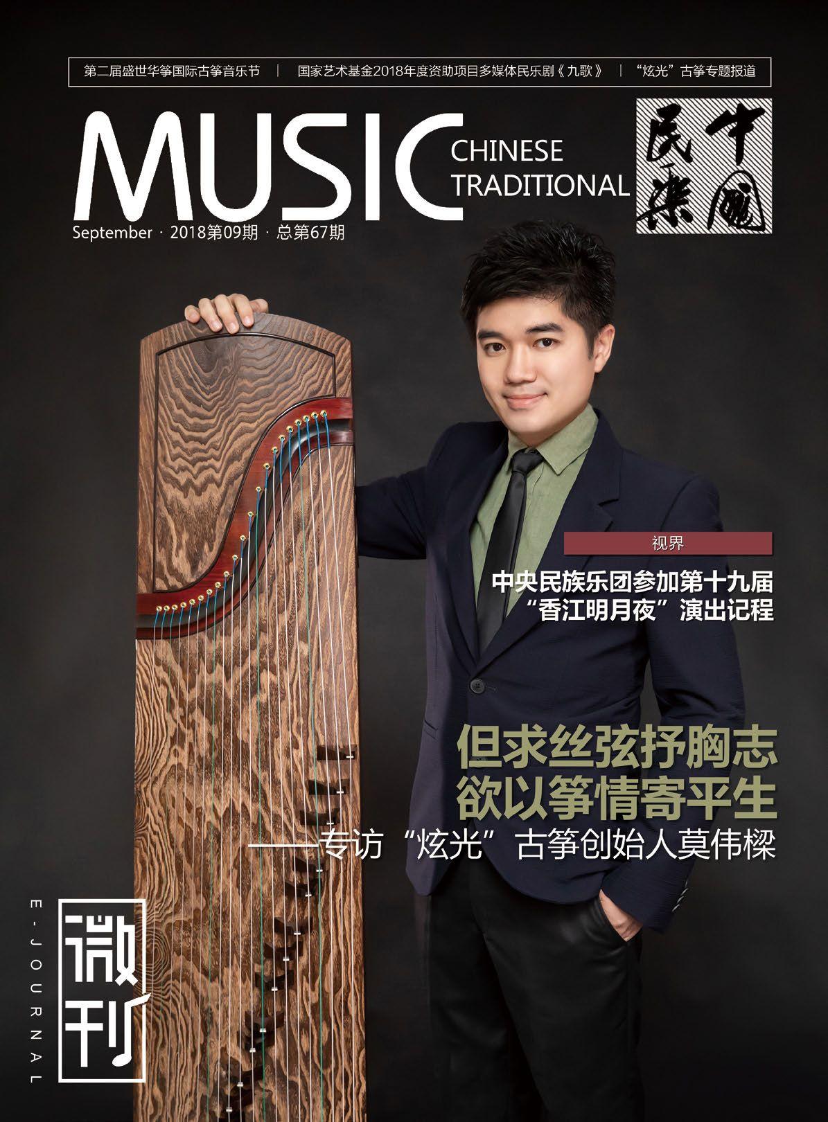 炫光古箏創始人莫偉樑丨中國民樂封面雜誌專訪