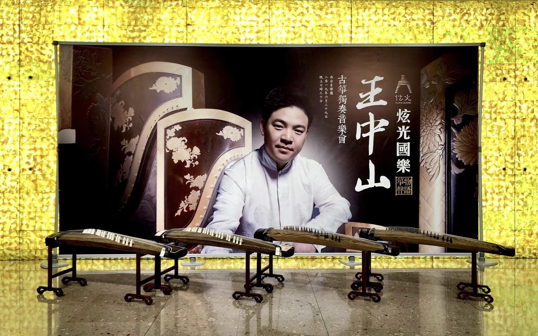 第六站,西安|「炫光國樂」箏聲物語王中山古箏獨奏音樂會全新呈現