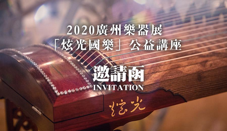 2020廣州樂器展 -「炫光國樂」公益講座
