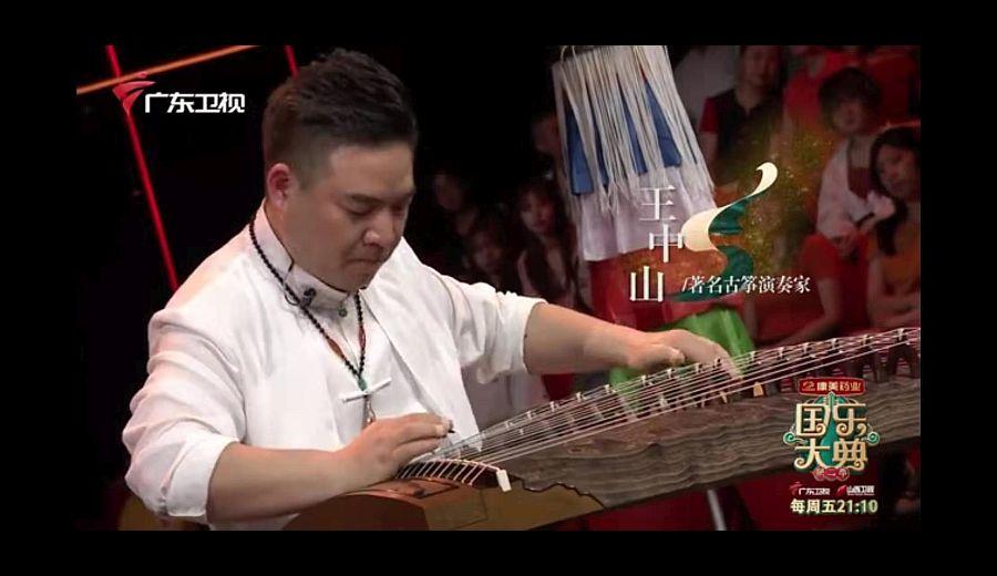 """王老師用的古箏也是極好,是炫光打造的收藏珍品""""金蒔·天鑄""""(視頻)"""