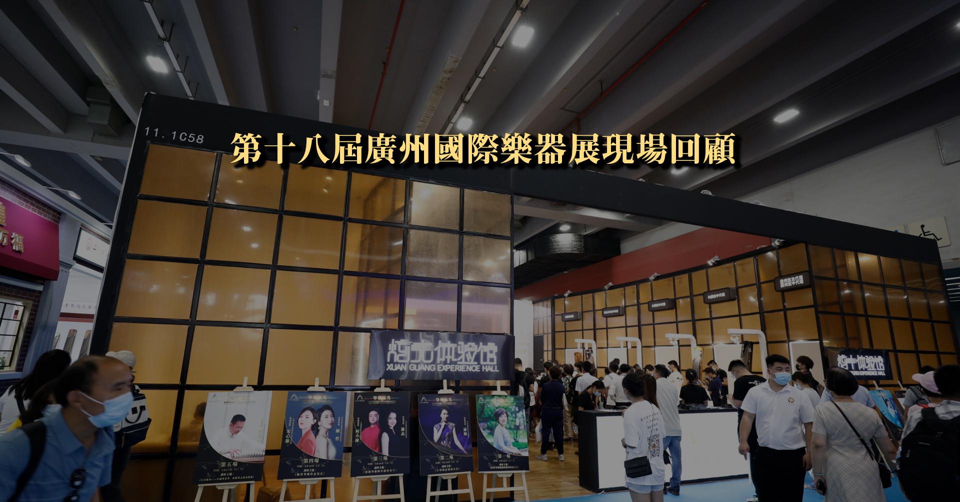 第十八屆廣州國際樂器展現場回顧