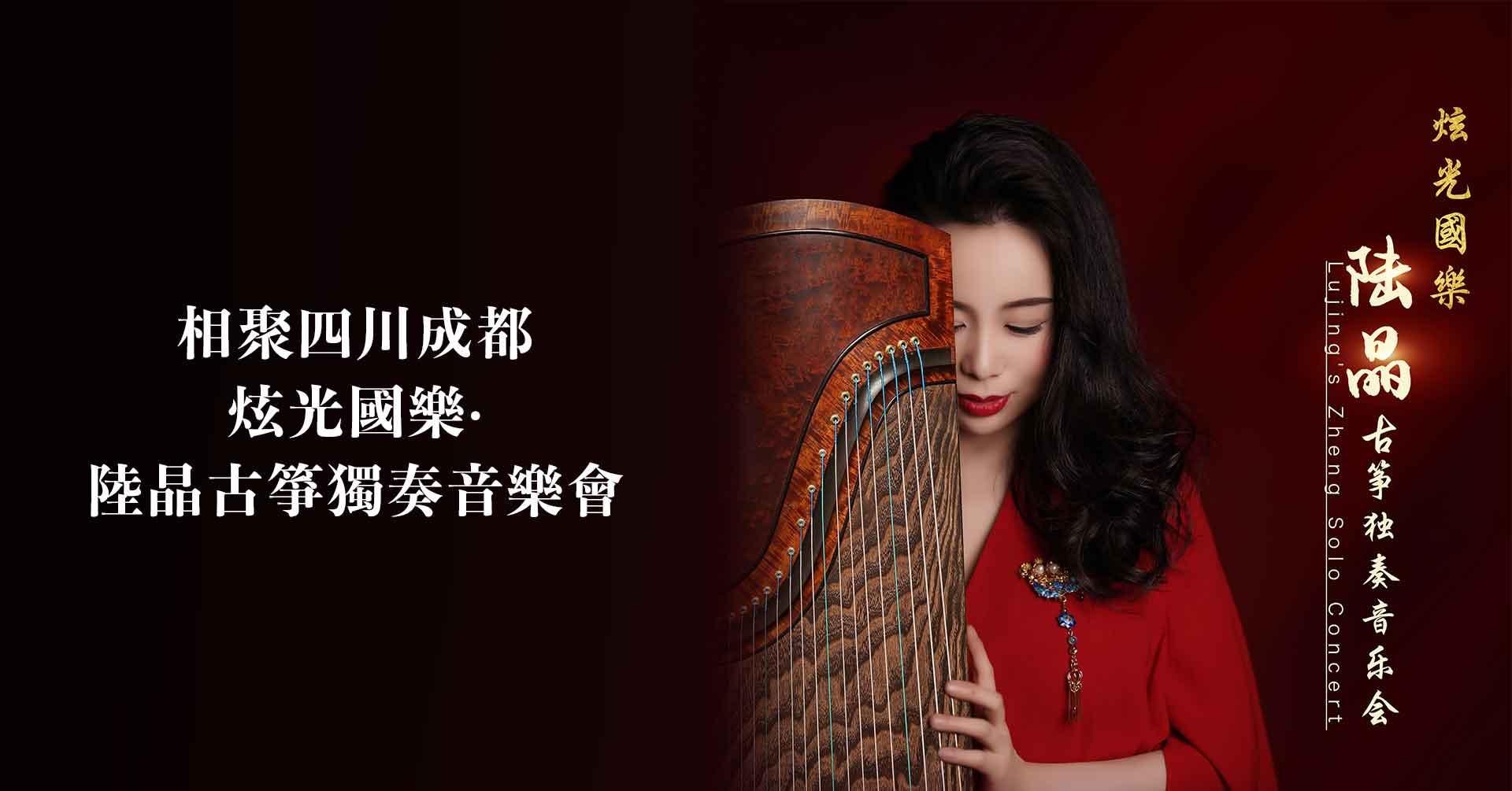 相聚四川成都,《炫光國樂·陸晶古箏獨奏音樂會》